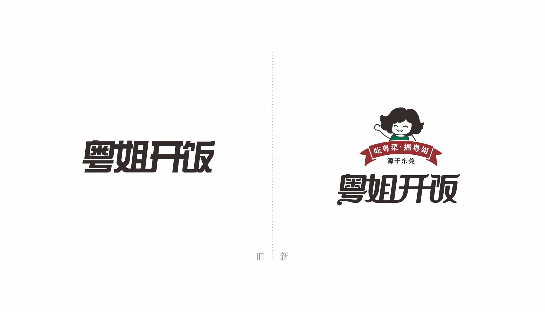 粤姐开饭东莞餐饮品牌标志设计新旧对比