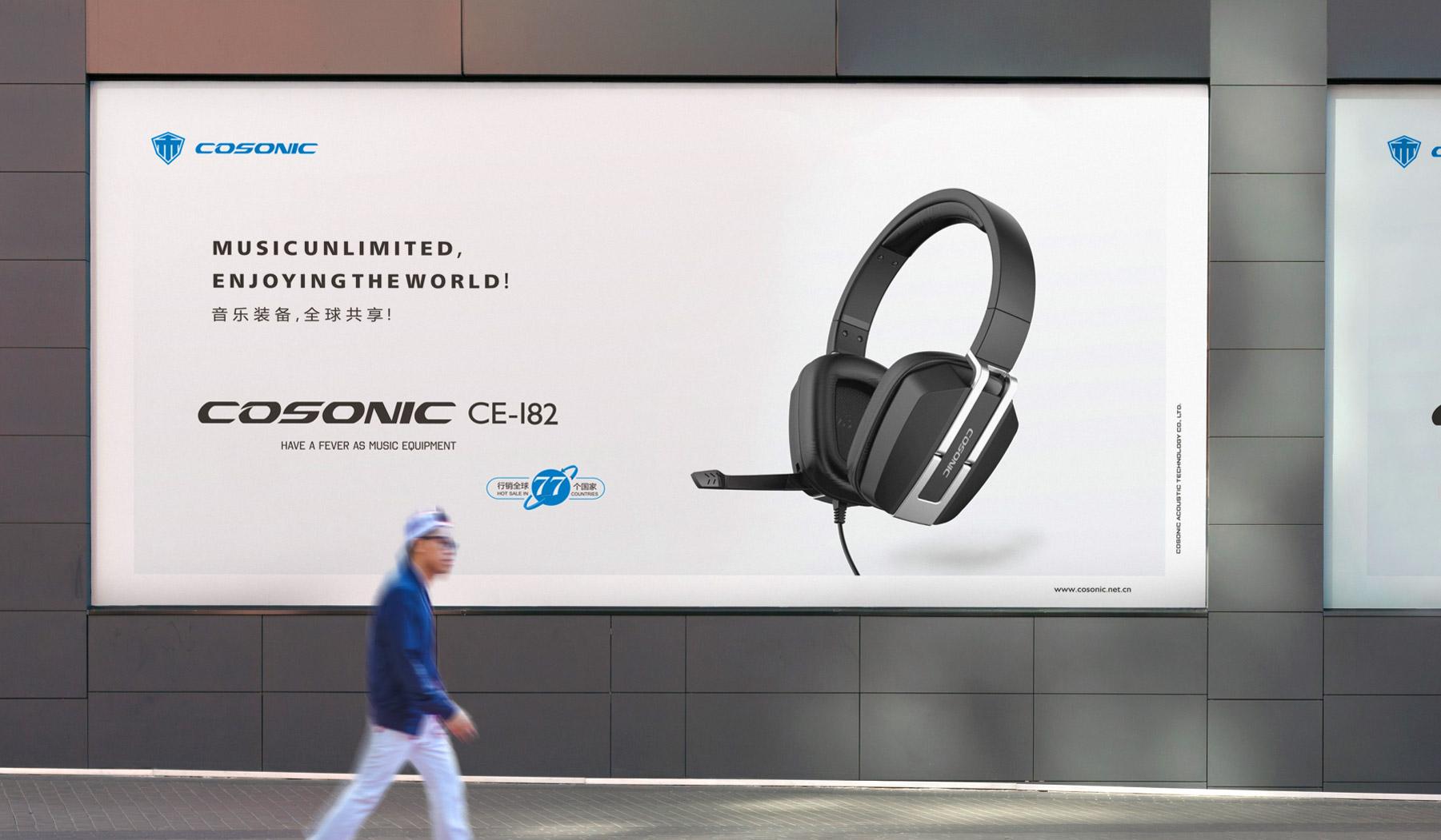 耳机品牌户外产品宣传海报效果图